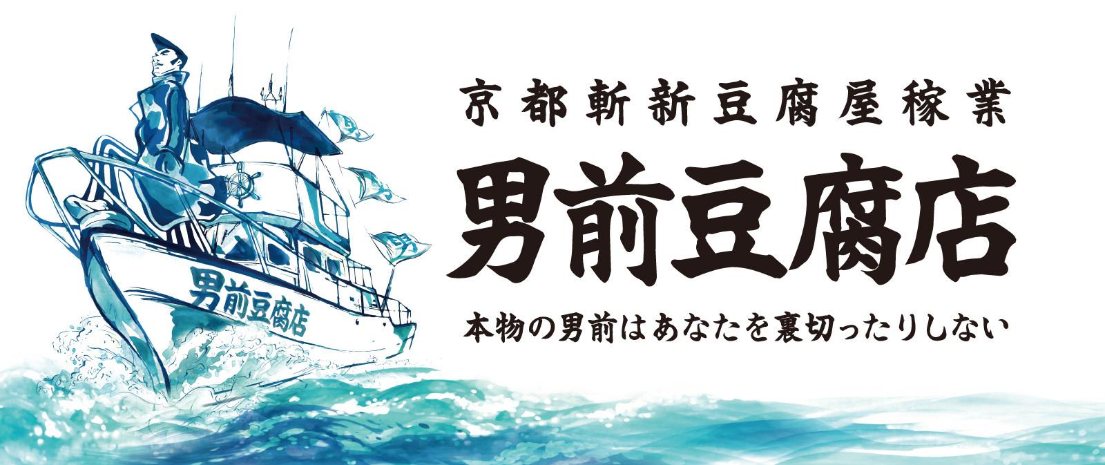 京都斬新豆腐屋稼業