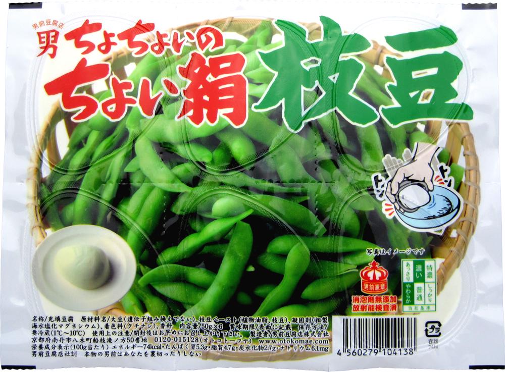 ちょちょいのちょい絹枝豆