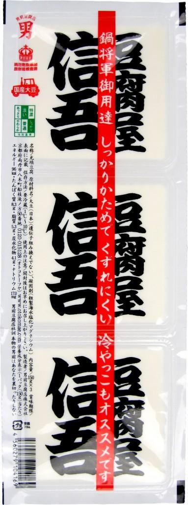 豆腐屋信吾3連 - コピー