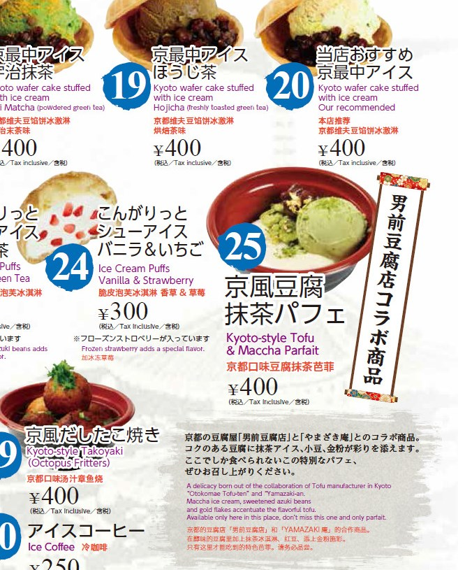 京風豆腐抹茶パフェ