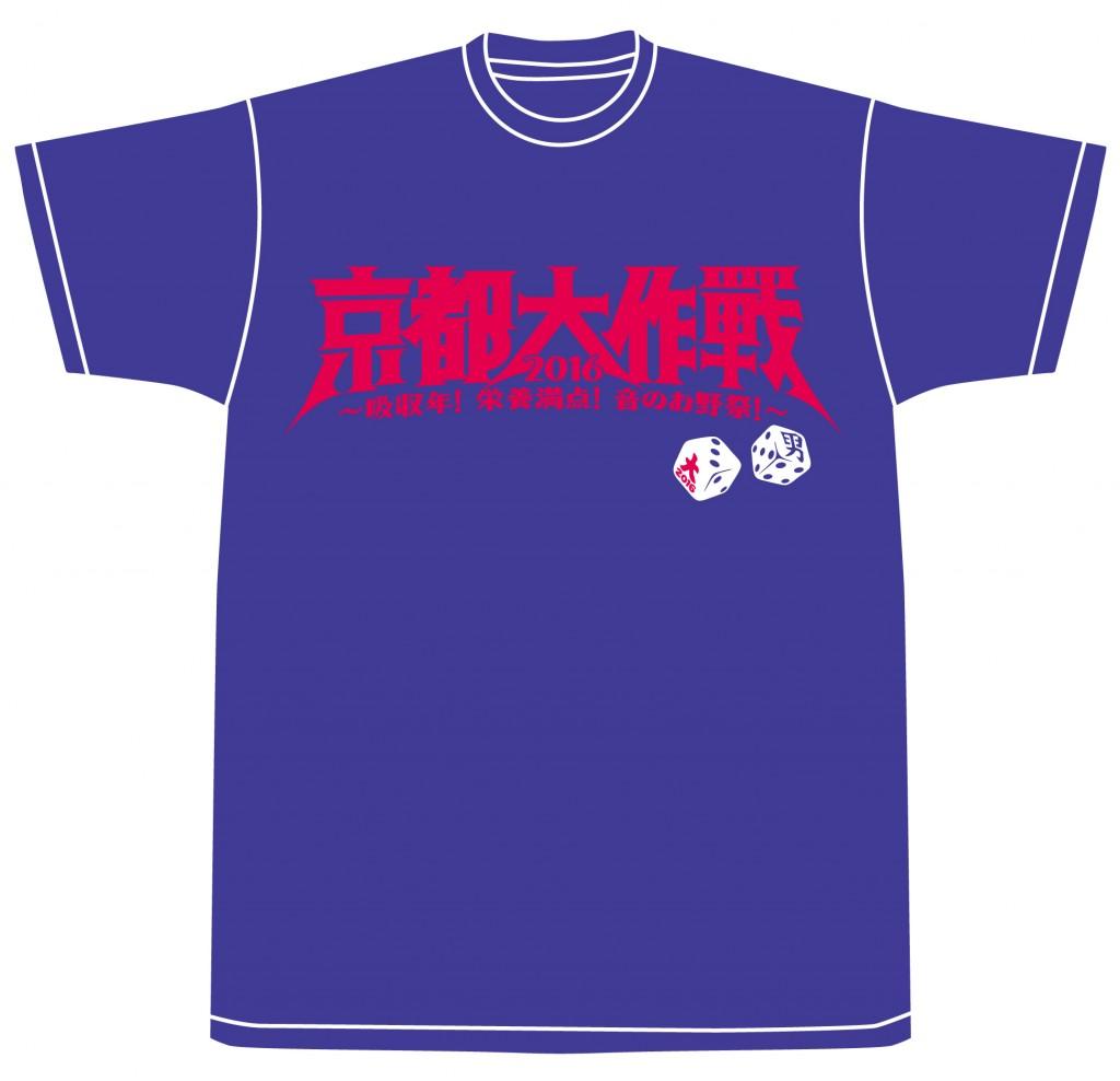京都大作戦T(前)デザイン2016