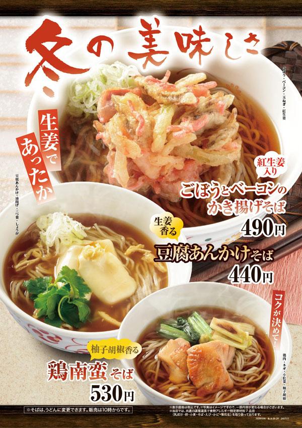 170111_kiraku_news