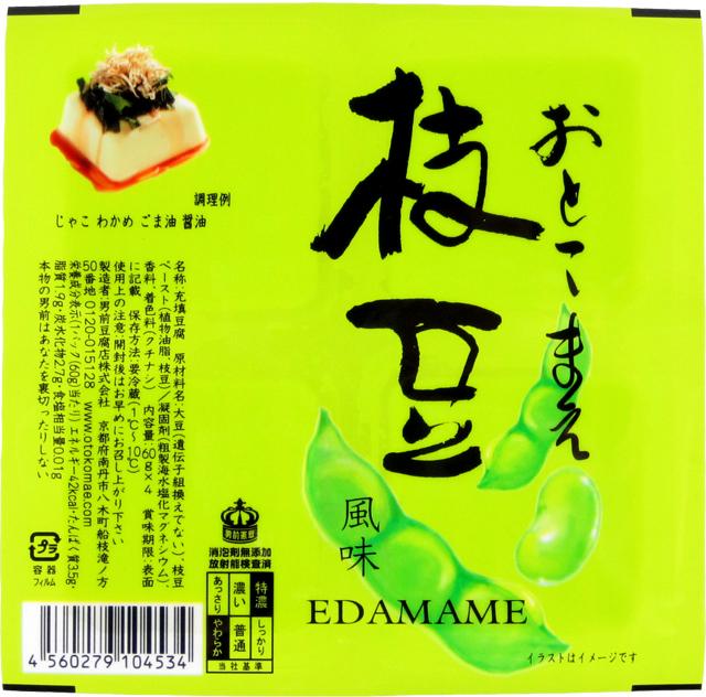 枝豆風味豆腐640