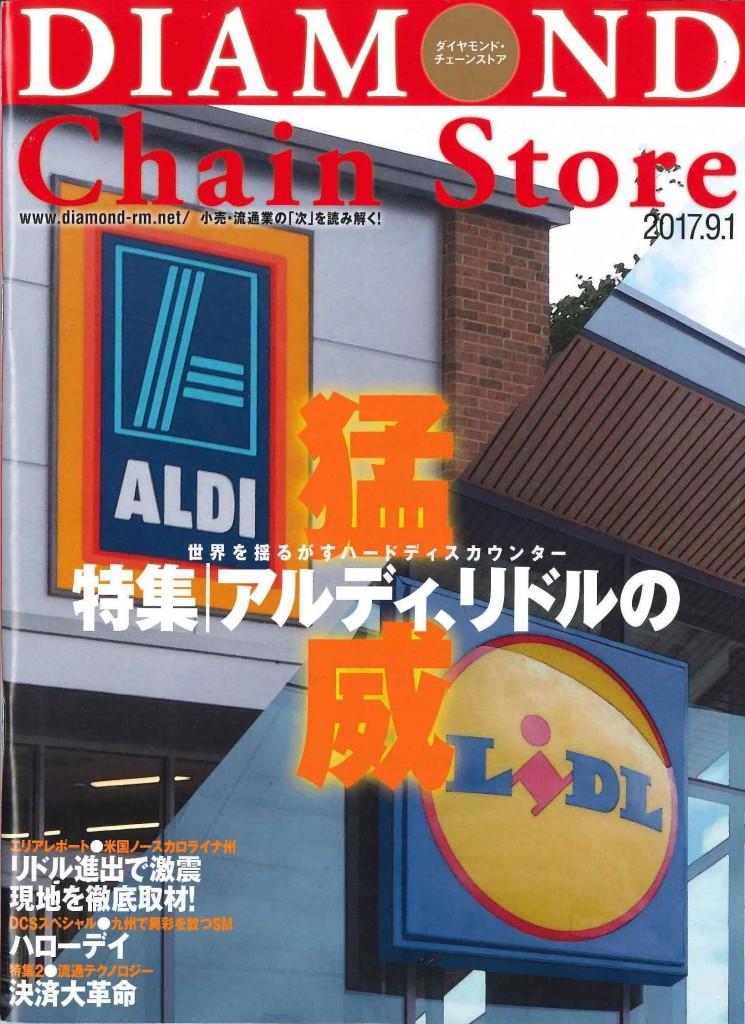 DiamondChainStore