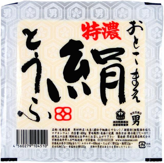 特濃絹とうふ(HP用)