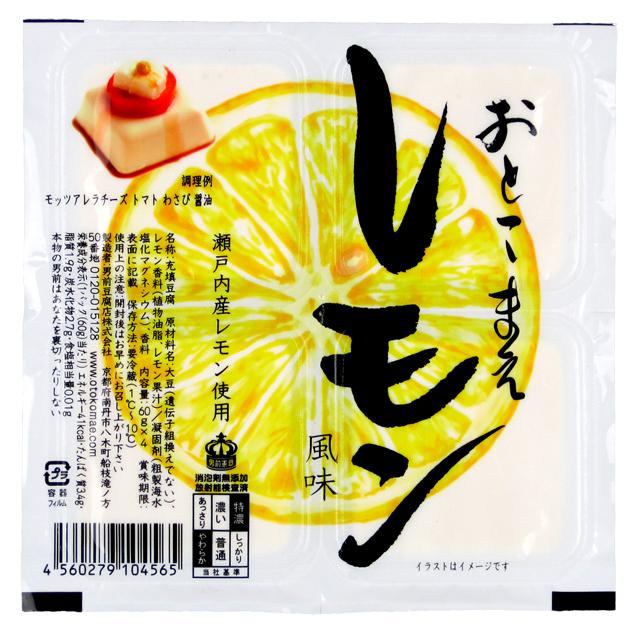 レモン風味豆腐(HP用)