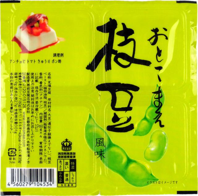 枝豆風味豆腐(HP用)