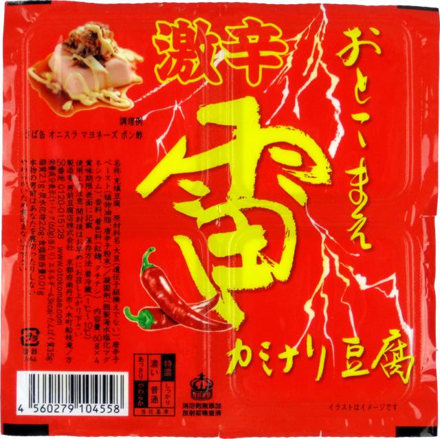 雷豆腐2018年春夏版(HP用)