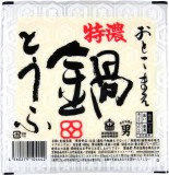 おとこまえ特濃鍋豆腐640