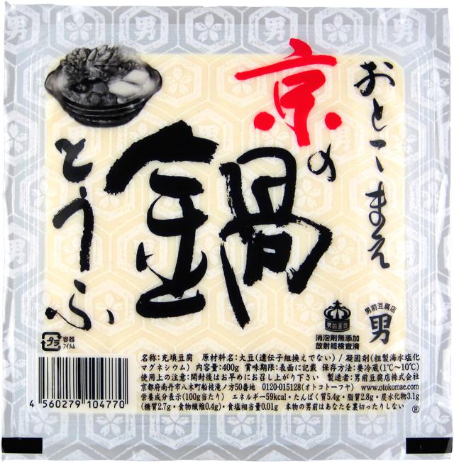 おとこまえ 京の鍋とうふ640のコピー