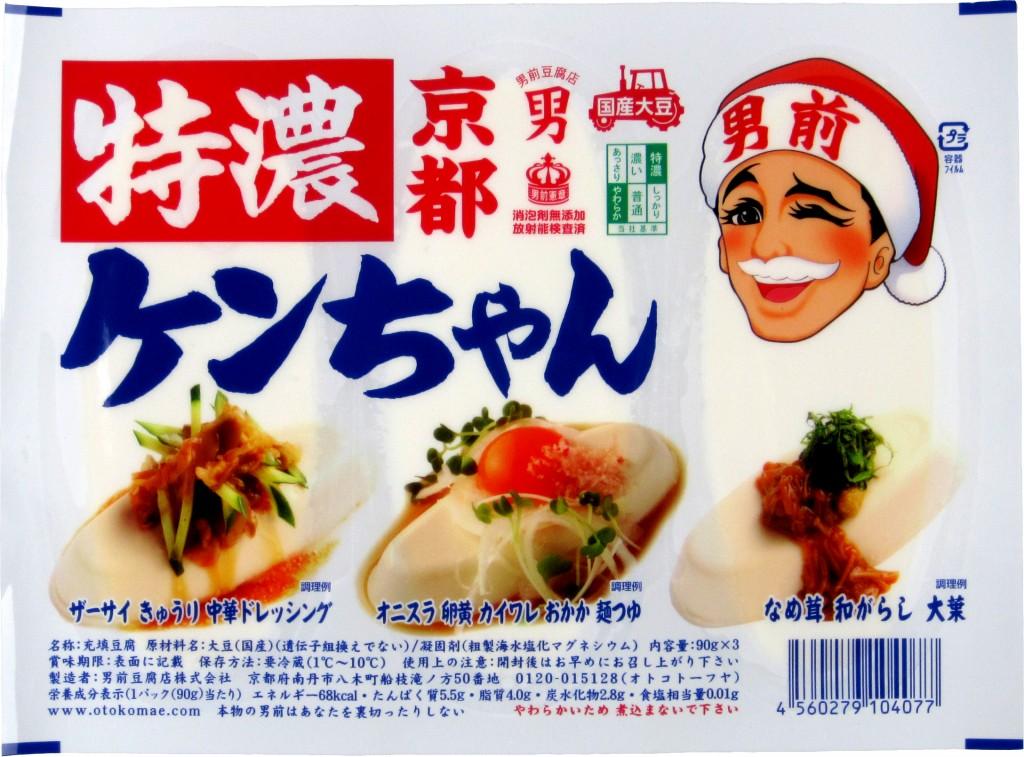 特濃ケンちゃん(クリスマス版)