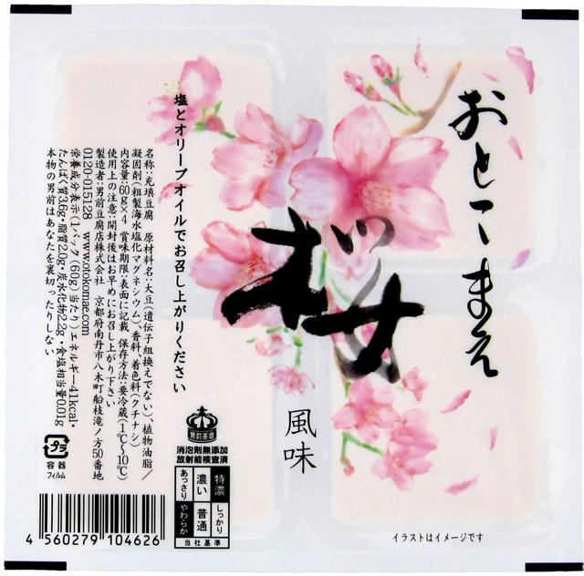 おとこまえ桜風味640